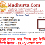 मधुरता ग्राहक कार्ड (Madhurta Customer Cards) विशेष छूट के लिए बनवाये केवल 35.40/- रुपये मात्र