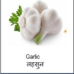 Garlic (लहसुन) – 500 gm.