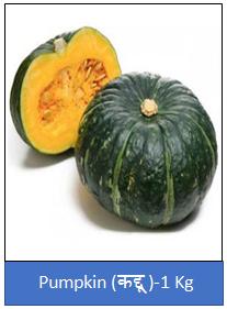 Pumpkins(कद्दू)-1Kg