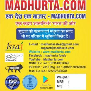 मधुरता चाय (Madhurta Tea)- 100gm